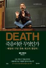 DEATH, 죽음이란 무엇인가